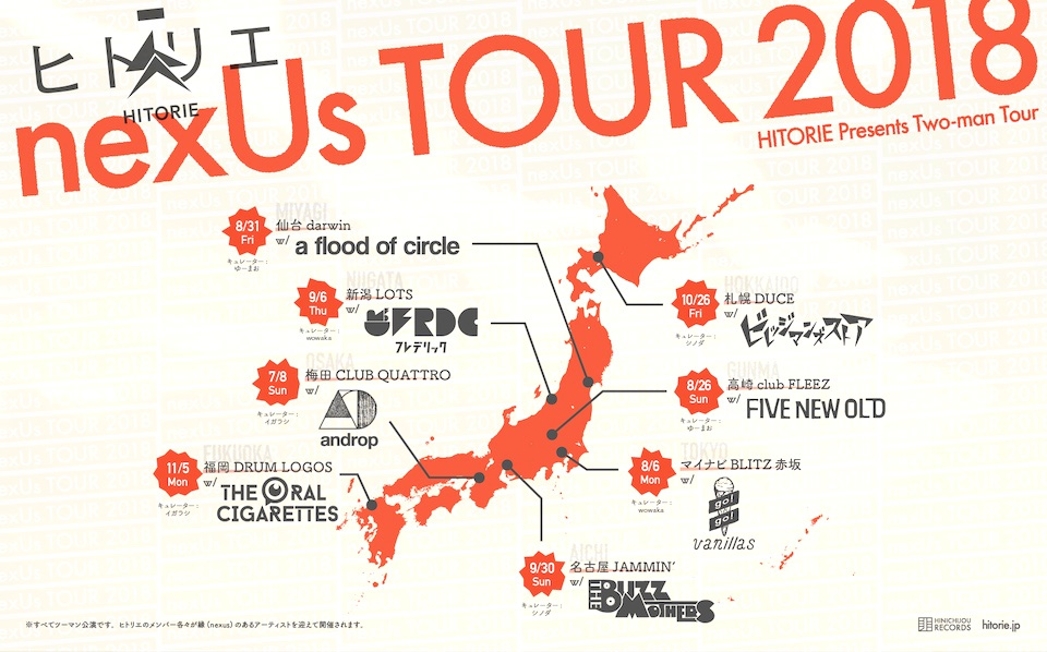ヒトリエ nexUs TOUR 2018 HITORIE Presents Two-man Tour